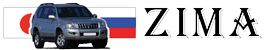 Zima - Автомобили и Автозапчасти из Японии